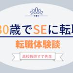 30代女性教員がIT企業(SE)へ転職成功!すず先生の転職体験談