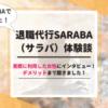【体験談】退職代行SARABA(サラバ)を使ってやめました!評判を利用者にインタビュー