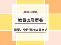 【タイプ別】教員の履歴書(職歴欄)の書き方・採用されるコツ