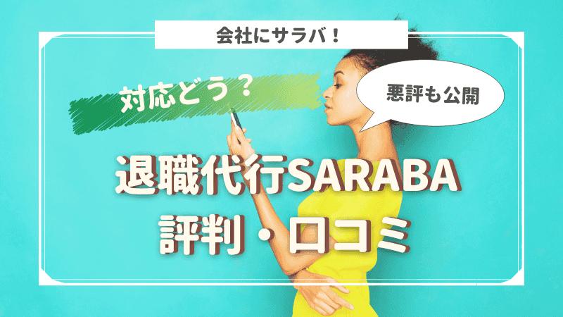 退職代行SARABA(サラバ)の評判・口コミ | 他社にない特徴を解説