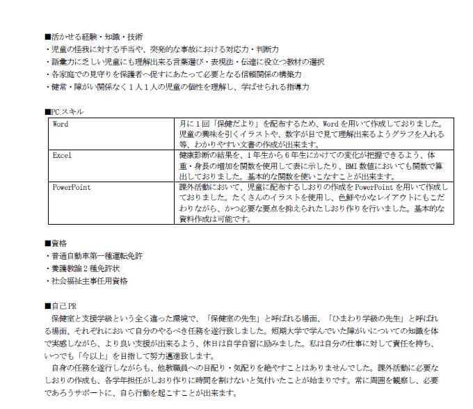 教員職務履歴書サンプル②