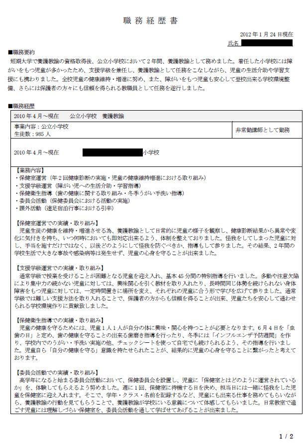 教員の職務経歴書サンプル①