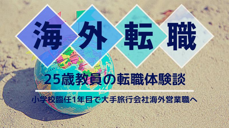 【海外転職体験談】20代で臨任教員から大手旅行会社の海外営業職へ
