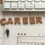 教師の転職