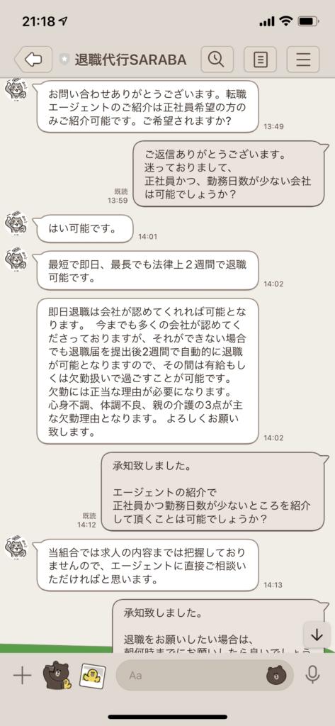 退職代行SARABA問い合わせ③