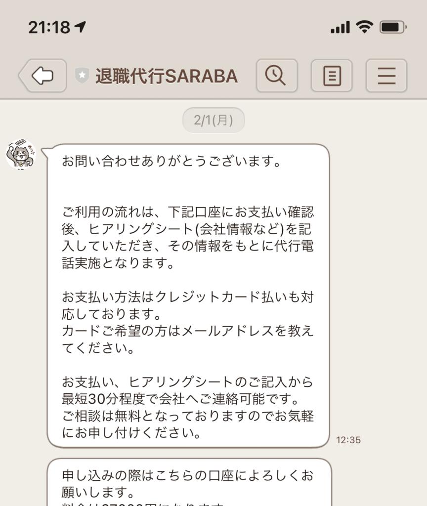 退職代行SARABA問い合わせ①